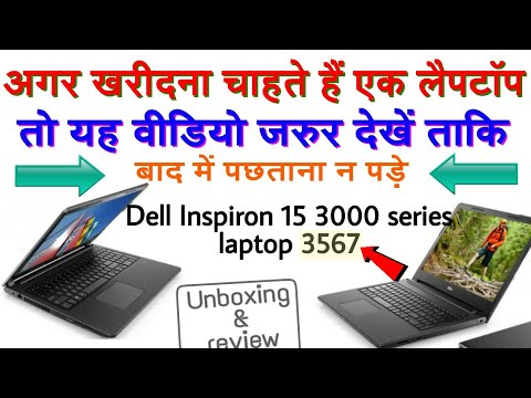 Dell Inspiron 15 3000 series laptop 3567 Unboxing and review | Dell laptop review by OnlineTechStudy
