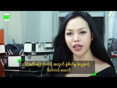 Xxx Mp4 Interview With Ma Htet Who Undergo Gender Reassignment Surgery 3gp Sex