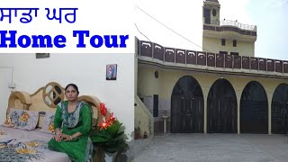 My Home Tour Most Requested Video|| ਪੰਜਾਬ ਦੇ ਘਰ|| ਵੇਖੋ ਜੀ ਸਾਡਾ ਪੂਰਾ ਘਰ || Pind Punjab De ||