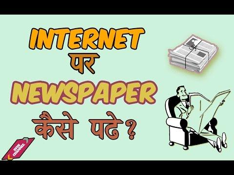 How to read Newspaper/Epaper Online-Hindi Tutorial