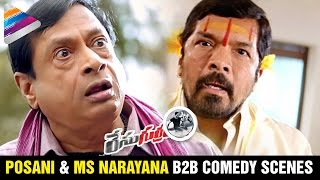 Posani Krishna Murali and MS Narayana Back 2 Back Comedy Scenes | Race Gurram Movie | Allu Arjun