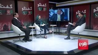 GOFTGO: Afghanistan-Pakistan Trade Ties Amid Increased Political Tensions