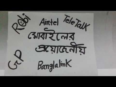 Gp Banglalink Robi Airtel Teletalk