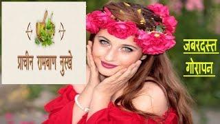 काळा कौवा को भी दूध जैसा गोरा न बना दे तब कहना -gora hone ke tips hindi-beauty tips