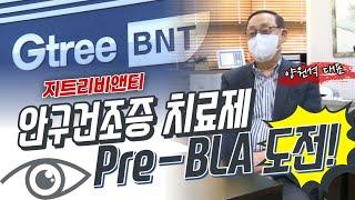 지트리비앤티, 안구건조증 치료제 Pre-BLA 도전!!!