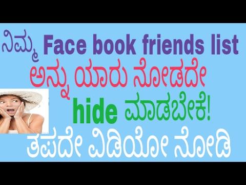 facebook friends list hide