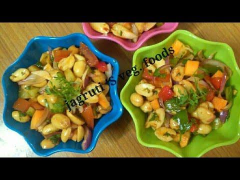 Salted peanut (mungfali)salad/ऐसे बनाये नमक वाली भुनी हुईं मुगफली का से लेड/ખારીસિંગ નું સલાઽ/