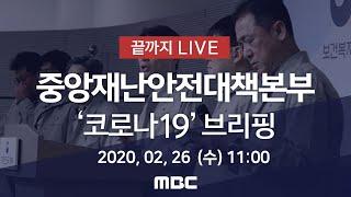'코로나19' 중앙재난안전대책본부 브리핑 - [끝까지 LIVE]MBC 뉴스특보 2020년 2월 26일 (수)