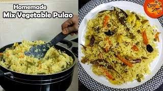 Mix Vegetable Pulao Recipe | घरच्या घरी तयार करा मिक्स व्हेजीटेबल पुलाव | How To Make Pulao At Home