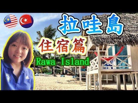 【馬來西亞旅遊。柔佛】Rawa Island | 拉哇島之住宿篇~Rawa Island Resort | eunicelicious TV
