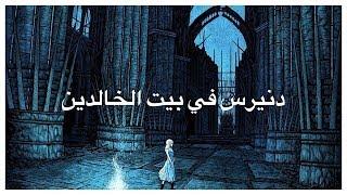 رؤى دنيرس في بيت الخالدين وخيانة جون سنو لها ! | Game of Thrones