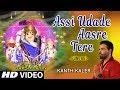 Download Assi Udade Aasre Tere I Punjabi Devi Bhajan I Kanth Kaler I Full Hd Video Song I Maa Tu Baksh Layin MP3,3GP,MP4