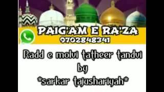 Tatheer ka radd by azhari miya