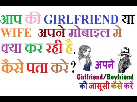 How To Know What is Your GF/ WIFE Doing On Her His Mobile ? हिंदी/HINDI