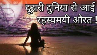 दूसरी दुनिया से आए रहस्यमयी लोग ! | Real case of Parallel Universe in hindi