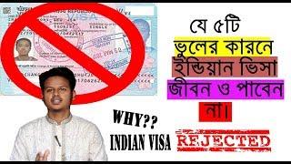 যে ৫টি কারনে ইন্ডিয়ান ভিসা রিজেক্ট হয়- 5 Reason of rejected indian visa