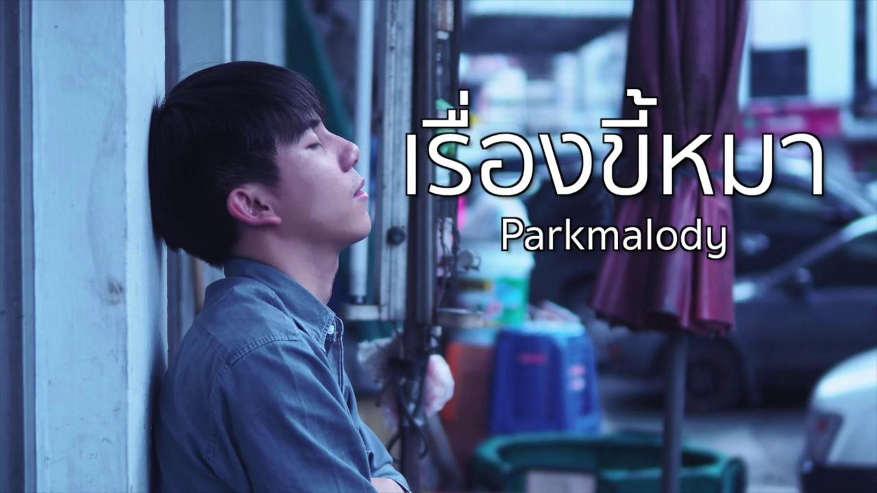 เรื่องขี้หมา - Y NOT 7  - [ ParKmalody Cover ]