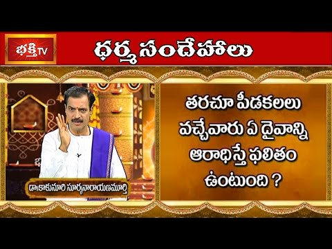 Which God Is To Be Worshiped to Avoid Bad Dreams? | Dharma Sandehalu | Bhakthi TV