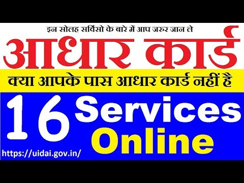 Aadhaar Online Services||Sixteen AADHAAR ONLINE sERVICE || वीडियो एक जानकारी अनेक