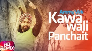 Kawa Wali Panchait ( Remix ) | Ammy Virk | Ardaas | Latest Punjabi Song | Speed Records