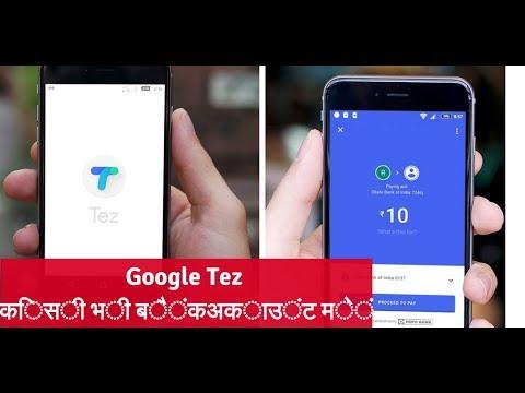 Google Tez - किसी भी बैंक अकाउंट में पैसा भेजें