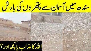 Live Video   Sindh Main Asman Se Pathron Ki Barish   Talk Shows Central