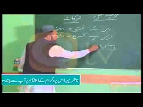 Lesson 1 - Learn Arabic Grammar in Urdu - اردو زبان میں عربی گرائمر سیکھۓ