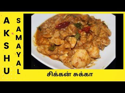 சிக்கன் சுக்கா - தமிழ் / Chicken Chukka - Tamil