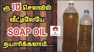 ரூ.10 செலவில் வீட்டிலேயே சோப்  ஆயில் தயாரிக்கலாம் || HOME MADE SOAP OIL @ Rs.10