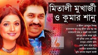 কুমার শানু ও মিতালী মুখার্জীর বাংলা গান || Kumar Sanu and Mitali Bangla Song || Indo-Bangla Music