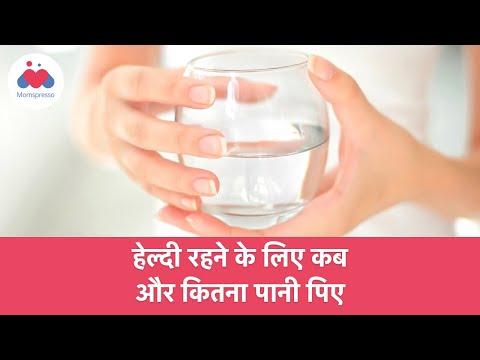 हेल्दी रहने के लिए कब और कितना पानी पिए | Health Benefits of Water | Hindi Video