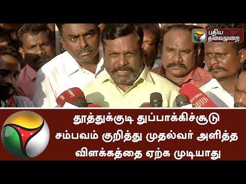 CM Edappadi Palanisamy's explanation about Tuticorin violence is not acceptable - Thirumavalavan