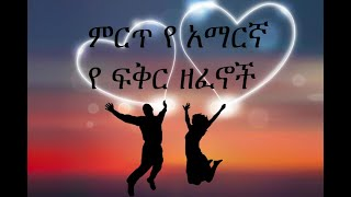 Ethiopian love song HD Mp4 Download Videos - MobVidz