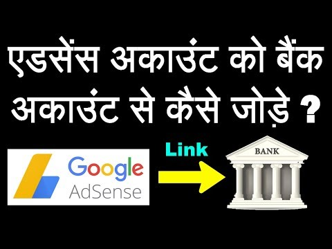 How To Link Adsense Account to Bank Account ?