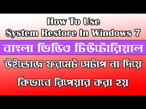 System Restore In Windows 7 - Bangla Tutorial
