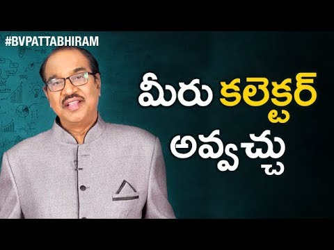 How to become a Collector - IAS officer?   Latest Personality Development Videos   BV Pattabhiram