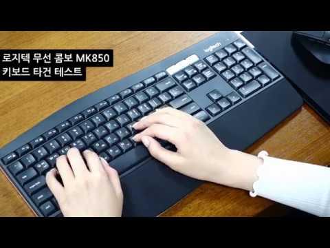 로지텍 무선 콤보 MK850 테스트 영상 / Enuri리뷰