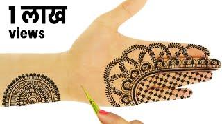 बहुत सुंदर मेहंदी डिजाईन लगाने का स्टेप बाई स्टेप तरीका Easy Mehndi Design for Hands