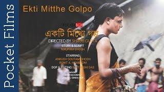 Ekti Mitthe Golpo - Short Film | Bengali | Hindi