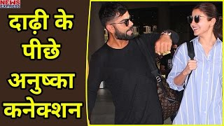 Indian Cricketer Virat Kohli की दाड़ी के पीछे क्या है Anushka Connection