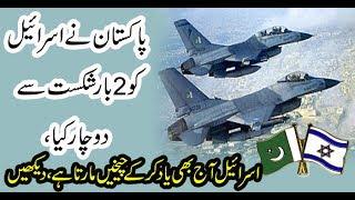 Brilliant Achievement Of Pakistani Shaheens In The Past