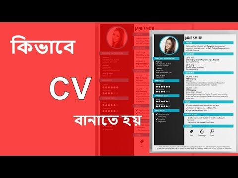 How to Make a CV on MS- Word [Skill Development]