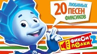 Download ФИКСИКИ - ЛЮБИМЫЕ ПЕСНИ ФИКСИКОВ Video