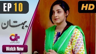 Bohtan - Episode 10 | Aplus Dramas | Sanam Chaudry, Abid Ali, Arslan Faisal | Pakistani Drama
