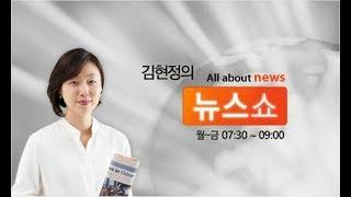 """CBS 김현정의 뉴스쇼 - """"DJ 제보 파문.. 내가 오리발?"""" - 국민의당 박주원 최고위원"""