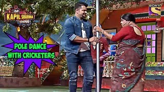 Pole Dance With Indian Cricketers - The Kapil Sharma Show
