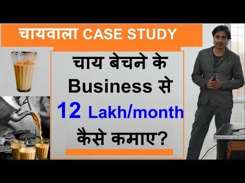 Tea Business Idea CASESTUDY | चाय बेचने के Business से Rs12 Lakh/month कैसे कमाए | EarningBaba
