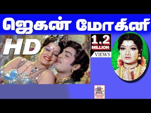 JaganMohini Full Tamil  Movie HD ஜெகன் மோகினி ஜெயமாலினி நடித்த மாயாஜால திகில் திரைப்படம்