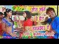 Download   तोरा अईन पर बेटा जमाइबौ गे - New Bhojpuri Song 2019 - Tora Ayin Par Beta - Bansidhar Chaudhary MP3,3GP,MP4