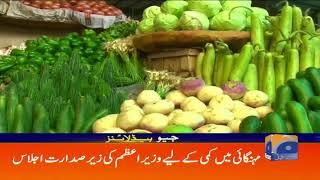 Geo Headlines - 08 PM | PM Imran Khan Ka Mehngai Me Kami Ke Liye Ijlaas | 18th October 2019